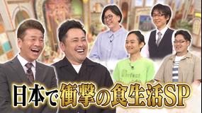 日本人の3割しか知らないこと くりぃむしちゅーのハナタカ!優越館 2021年6月17日放送