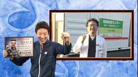 「五輪開催めざす医師」秋冨慎司さん(2020/12/20放送分)