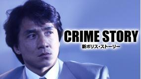 新ポリス・ストーリー/吹替