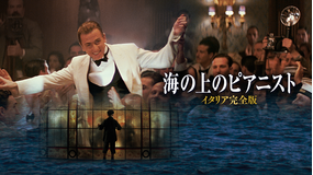海の上のピアニスト(イタリア完全版:170分)/字幕