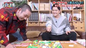 テレビ千鳥 ボードゲームで遊びたいんじゃ!!後半戦(2020/05/12放送分)