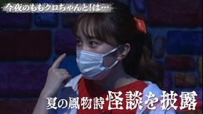 ももクロちゃんと! ももクロちゃんと怪談(2021/07/23放送分)