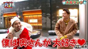 テレビ千鳥 大悟サンタ