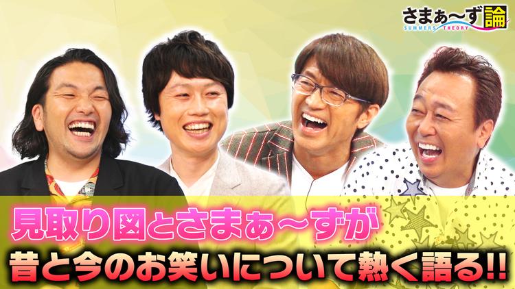さまぁ~ず論 見取り図×さまぁ~ず 昔と今のお笑いについて熱く語る!!(2021/06/07放送分)