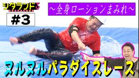 シタランドTV ヌルヌルパラダイスレース(2020/10/20放送分)