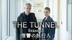 THE TUNNEL3 -復讐の執行人