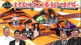 お笑い実力刃 実力刃ピン芸人と客演SP~友近編~(2021/05/19放送分)