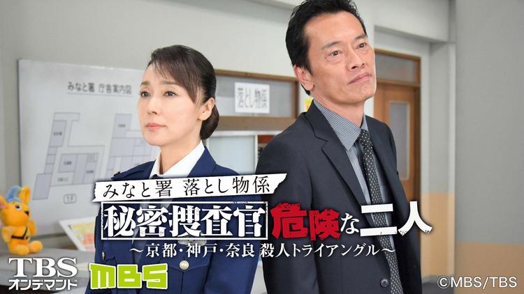 みなと署落とし物係 秘密捜査官 危険な二人 -京都・神戸・奈良 殺人トライアングル-