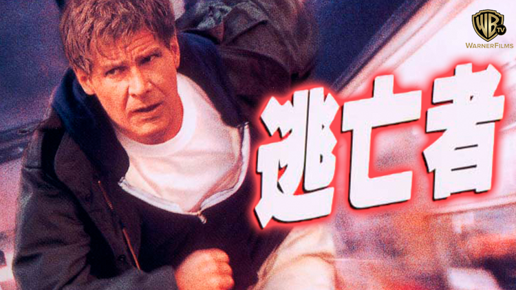 逃亡者/字幕【ハリソン・フォード+トミー・リー・ジョーンズ】【アンドリュー・デイヴィス監督】