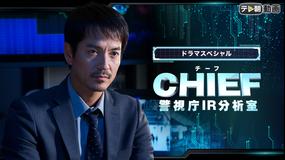 ドラマスペシャル CHIEF -警視庁IR分析室-(日曜プライム)