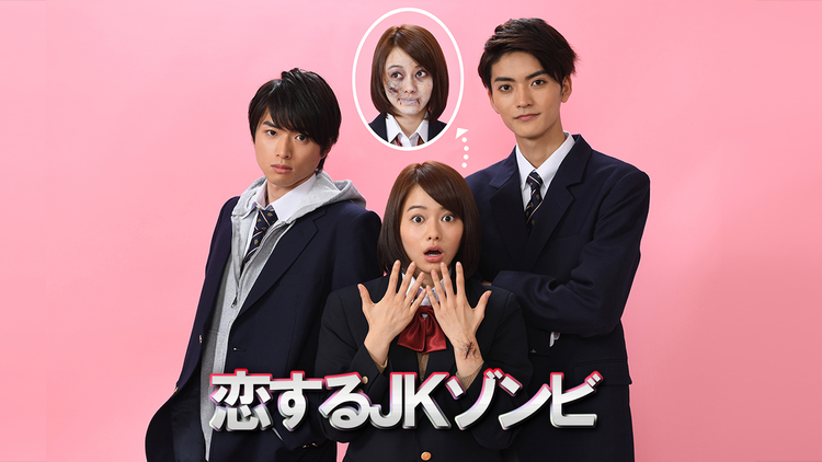 年の瀬変愛ドラマ(2016) 第2夜 恋するJKゾンビ