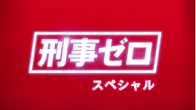 刑事ゼロ スペシャル