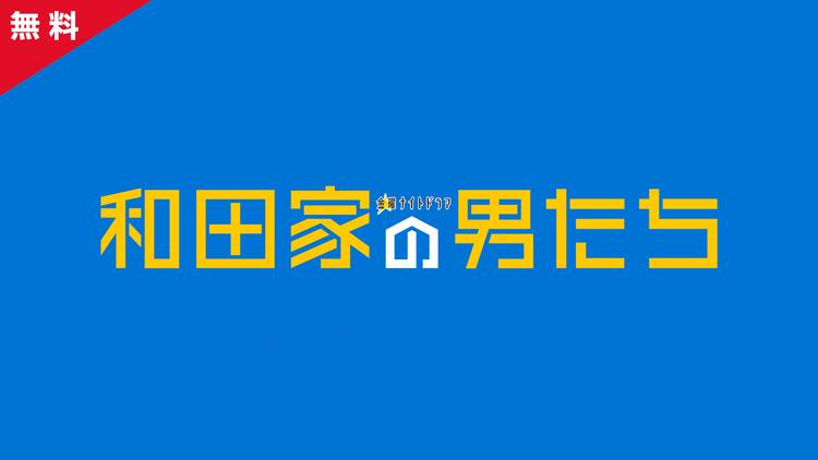 和田家の男たち 【PR動画】