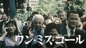 ワン・ミス・コール/字幕