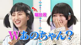 あのちゃんねる 第25話 「あのちゃん×あのちゃん?」(2021/04/05放送分)