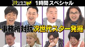 探シタラTV 事務所対抗!次世代スター発掘SP(2020/09/26放送分)