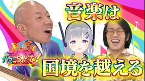 ブイ子のバズっちゃいな! #5【本日のテーマ】中国でバズった動画を見てみよう(2020/11/05放送分)