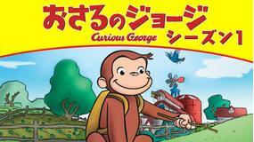 おさるのジョージ シーズン1 うきうきボート/ローラーチーム誕生/吹替