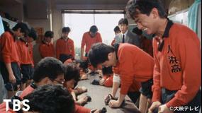 スクール・ウォーズ~泣き虫先生の7年戦争~ 第08話