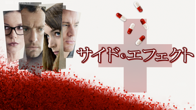 サイド・エフェクト/字幕【ジュード・ロウ主演】