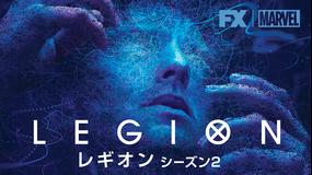 レギオン シーズン2/字幕