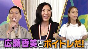 伯山カレンの反省だ!! 広瀬香美とボイトレだ!(2020/08/15放送分)