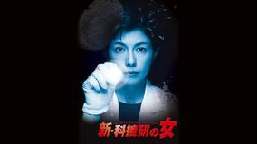科捜研の女 season8