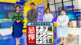 企業満足度調査員 忌憚ナク蔵&ナンシー&ナシ太郎