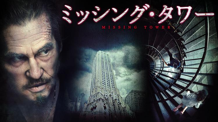 ミッシング・タワー/字幕