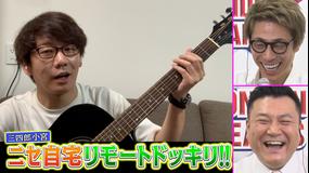 ロンドンハーツ 新撮!ニセ自宅リモートドッキリ(2020/06/30放送分)