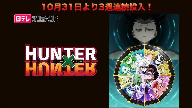 HUNTER×HUNTER 第001話