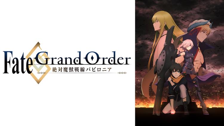 Fate/Grand Order…