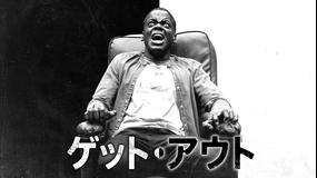 ゲット・アウト/吹替