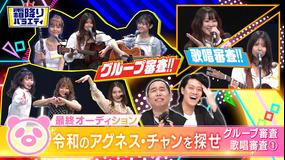 #14 せいやプロデュースの曲を発表!!