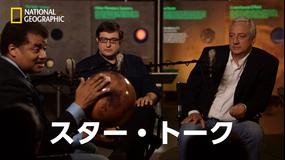 スター・トーク「火星への片道旅行」/字幕