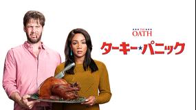 ターキー・パニック/字幕