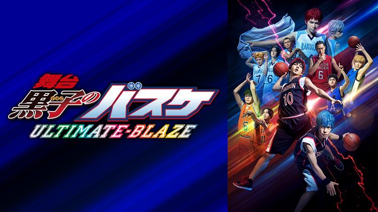 舞台「黒子のバスケ」ULTIMATE-BLAZE