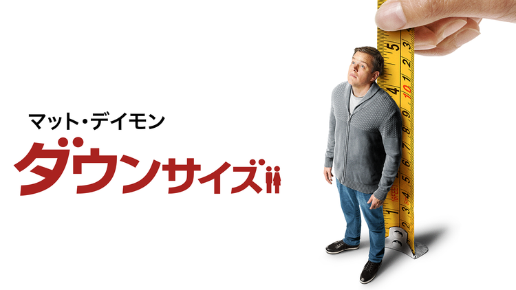 ダウンサイズ/吹替【マット・デイモン主演】【アレクサンダー・ペイン監督】