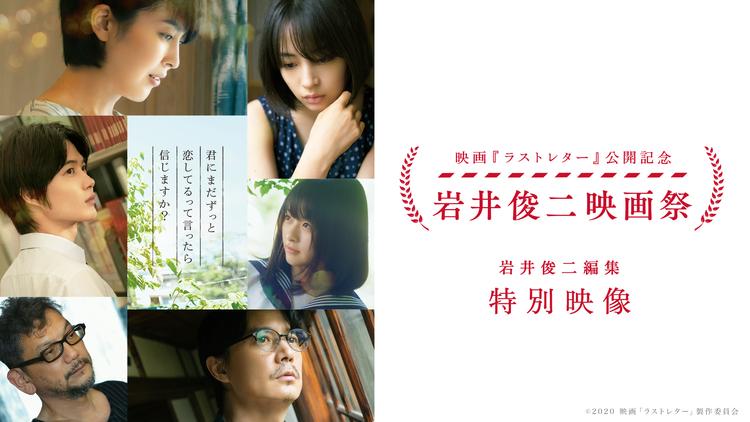 「ラストレター」公開記念 岩井俊二映画祭 告知映像