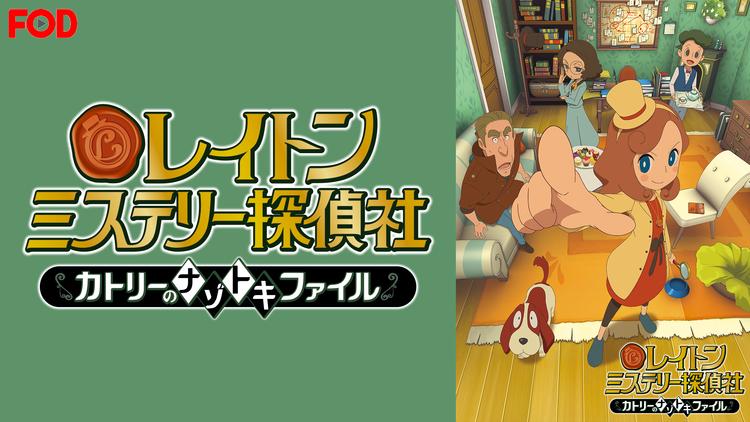 レイトン ミステリー探偵社 -カトリーのナゾトキファイル- #047【FOD】