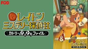 レイトン ミステリー探偵社 -カトリーのナゾトキファイル- #050(最終話)【FOD】