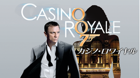 007/カジノ・ロワイヤル/吹替