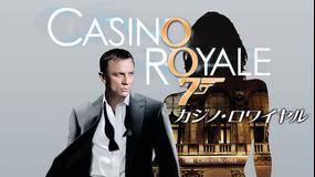 007/カジノ・ロワイヤル/字幕