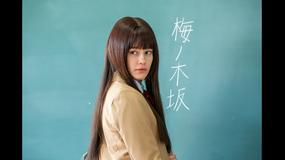 妖怪人間ベラ~Episode0(ゼロ)~ 第01話
