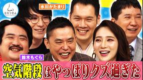 太田伯山ウイカの「はなつまみ」(お願い!ランキング) 2021年8月4日放送
