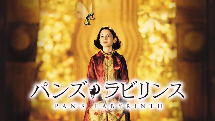 パンズ・ラビリンス/吹替【ギレルモ・デル・トロ監督】