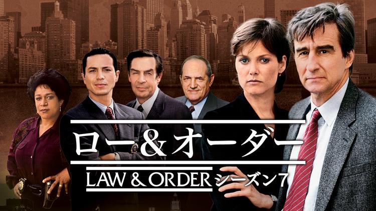 LAW&ORDER シーズン7