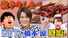 そんな食べ方あったのか! 激辛(2021/06/24放送分)