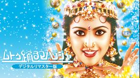 ムトゥ 踊るマハラジャ デジタルリマスター版/吹替