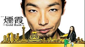 煙霞 -Gold Rush-